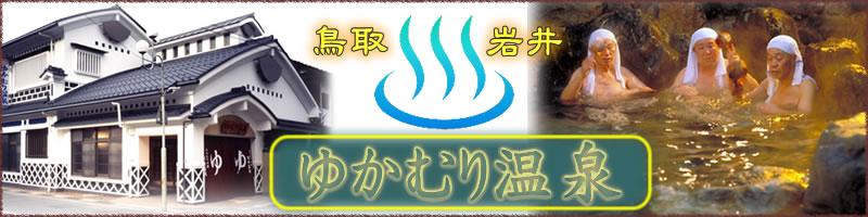 鳥取県岩井温泉は1300年の歴史を誇る山陰最古の温泉地です。 泉源から湧き出たそのままのお湯を浴槽に流しっぱなしで効能もたっぷりです。