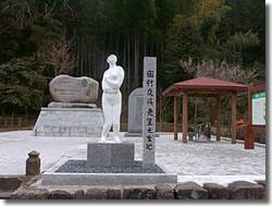 田村虎蔵顕彰記念碑